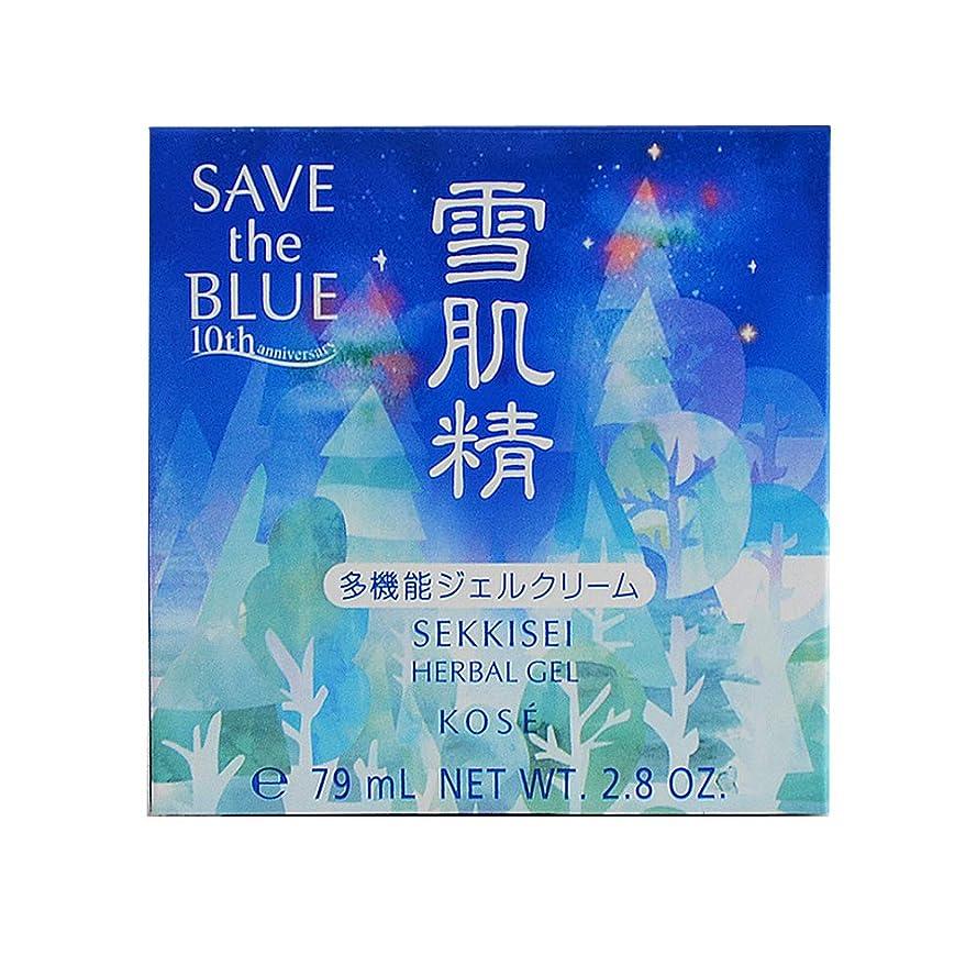 先のことを考える植物の再現するコーセー 雪肌精 ハーバルジェル 80g (SAVE the BLUE) [ フェイスクリーム ] [並行輸入品]