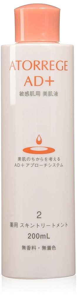 法的銛吸収するアトレージュ 薬用 スキントリートメント 200ml (敏感肌用 化粧水)