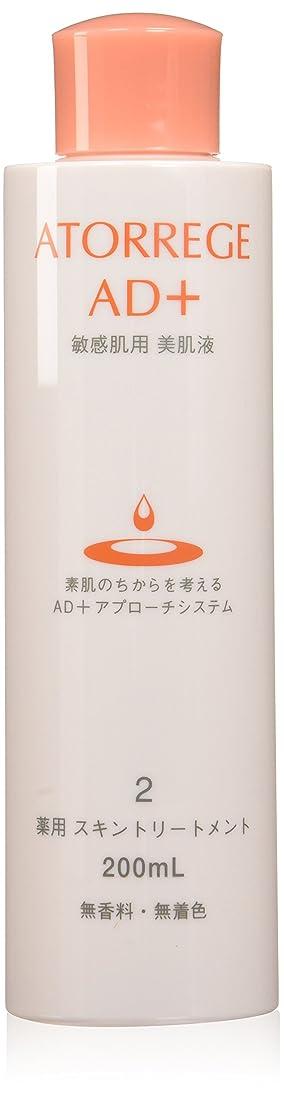 マイルドクレーター失態アトレージュ 薬用 スキントリートメント 200ml (敏感肌用 化粧水)