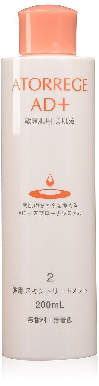絶滅した藤色カイウスアトレージュ 薬用 スキントリートメント 200ml (敏感肌用 化粧水)