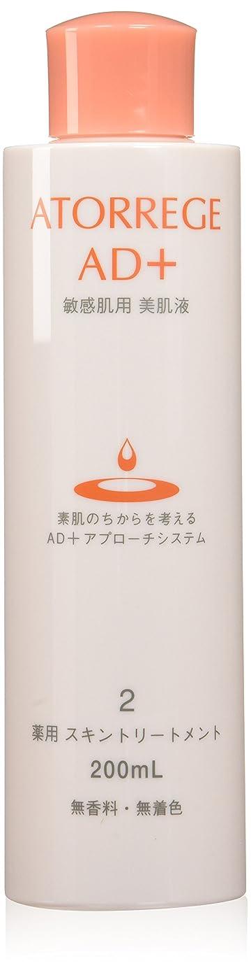 苦しめるしかしながら倒産アトレージュ 薬用 スキントリートメント 200ml (敏感肌用 化粧水)
