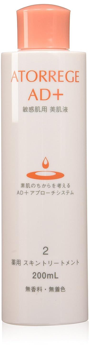 のれん徴収麦芽アトレージュ 薬用 スキントリートメント 200ml (敏感肌用 化粧水)