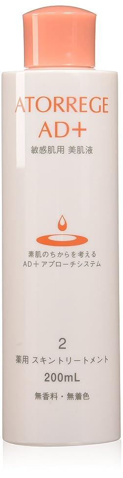 ナインへ視線橋脚アトレージュ 薬用 スキントリートメント 200ml (敏感肌用 化粧水)