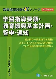 学習指導要領・教育振興基本計画・答申・通知(2016年度版) (教員採用試験αシリーズ)