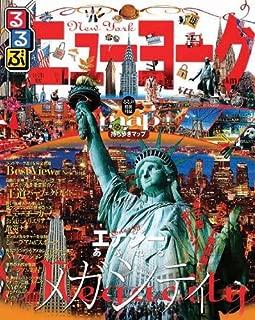 るるぶニューヨーク (るるぶ情報版海外)