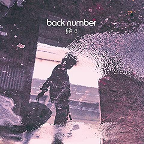 [Single]瞬き – back number[FLAC + MP3]