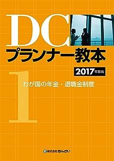 DCプランナー教本2017年度版 第1分冊 わが国の年金・退職金制度