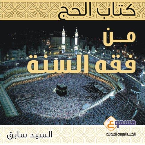 Al Hajj [Islamic Pilgrimage] audiobook cover art