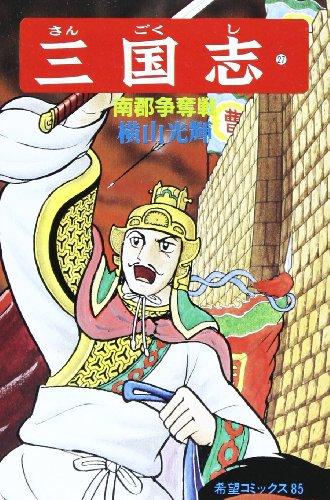 三国志 (27) 南郡争奪戦 (希望コミックス (85))