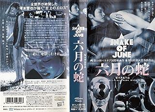 六月の蛇 [VHS]