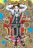 ゾン100~ゾンビになるまでにしたい100のこと~(9) (サンデーGXコミックス)