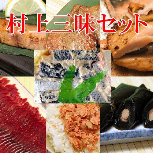【お取り寄せグルメ】塩引き鮭の切り身3点セット(3切入り×3点セット)/新潟村上の特産品はギフトに最適!