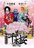 超歌舞伎 今昔饗宴千本桜[Blu-ray/ブルーレイ]