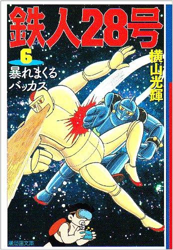 鉄人28号 6 (潮漫画文庫)