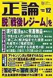 月刊正論2020年12月号(脱「戦後レジーム」を)