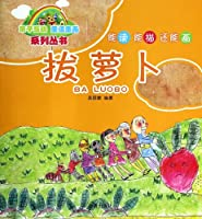 Parent-child interaction. fairy tale TongHua series: harvest turnips(Chinese Edition)