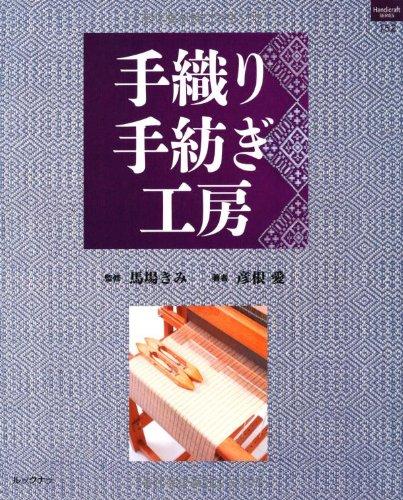 手織り手紡ぎ工房 (ハンドクラフトシリーズ 152 特集版)の詳細を見る