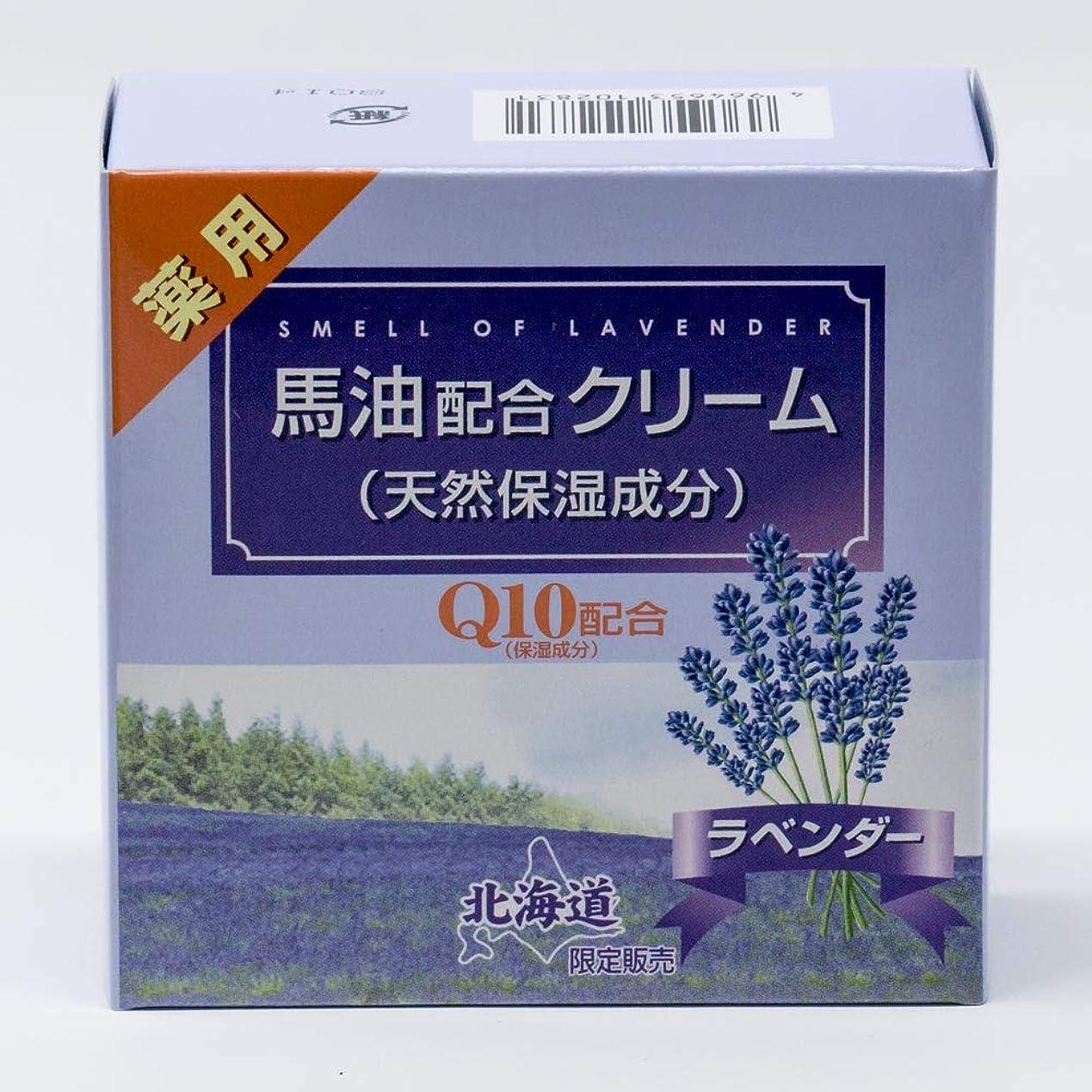 急速なばかげた永久に薬用 馬油配合クリーム ラベンダーの香り 保湿成分Q10配合