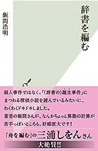 辞書を編む (光文社新書)