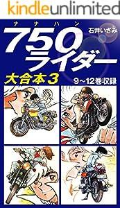 750ライダー 大合本 3巻 表紙画像