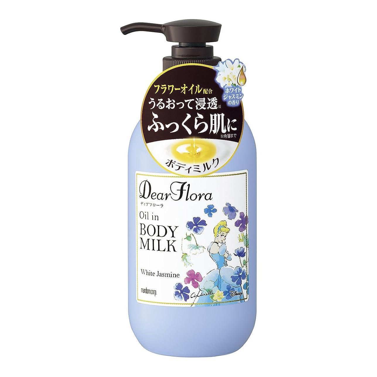 ドック申し立てられたウガンダマンダム ディアフローラ オイルイン ボディミルク ホワイトジャスミン 240ml