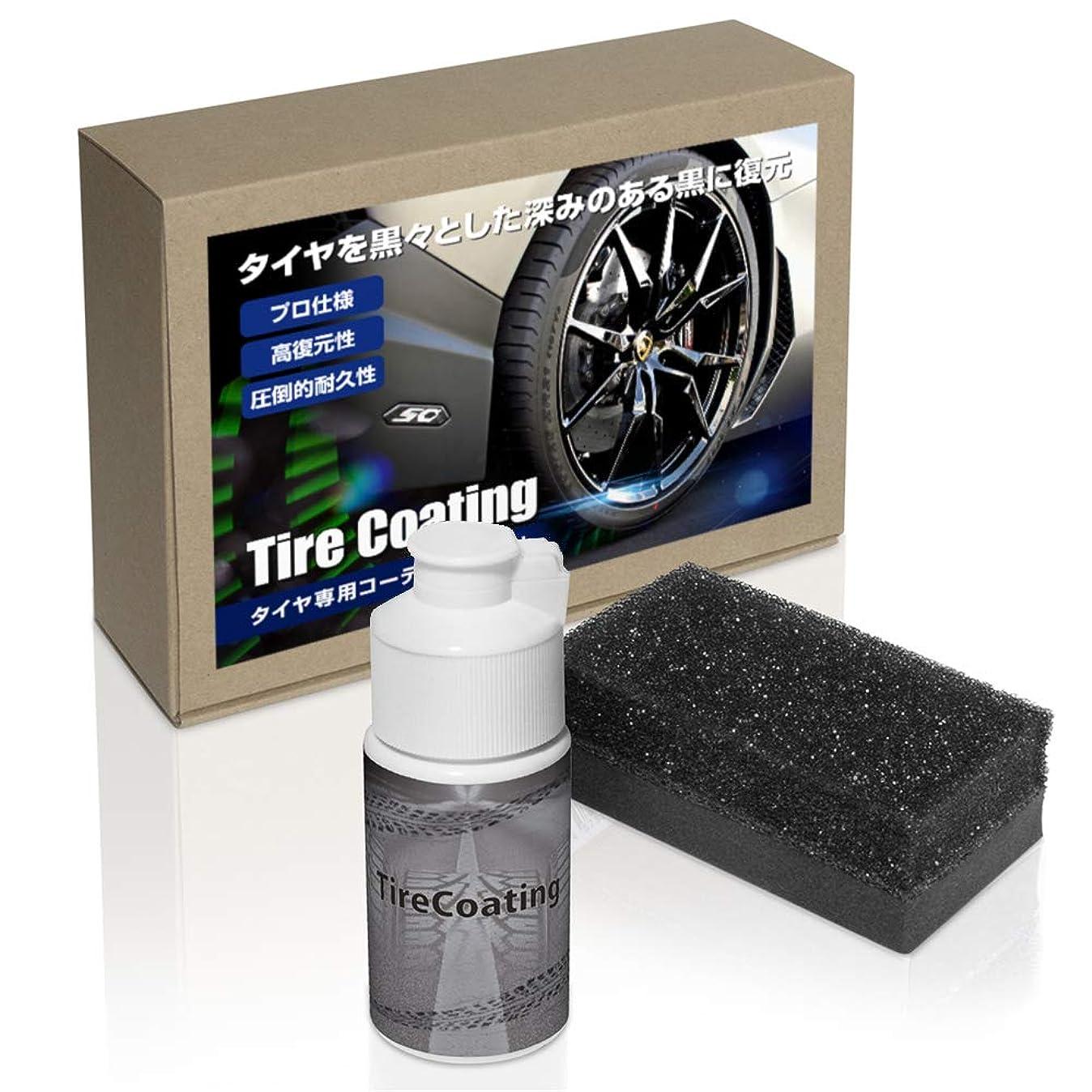ディレクター偽物カウント[CarZootプロ仕様]【タイヤワックスでは表現できない程の美しい漆黒のタイヤに】タイヤ専用コーティングキット『Tire Coating/タイヤコーティング』