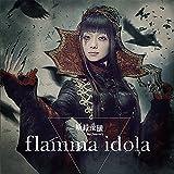 flamma idola 歌詞