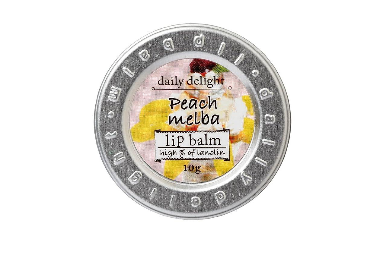 解決東あいさつデイリーディライト リップバーム ピーチメルバ 10g(リップクリーム 缶入り 唇用保湿クリーム 桃のパフェの幸せな香り)