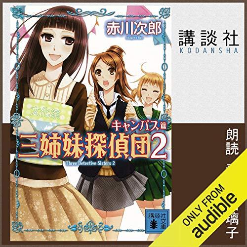『三姉妹探偵団 2 キャンパス篇』のカバーアート