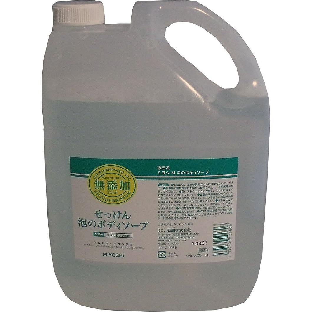 豊富に知事シャイニングミヨシ石鹸 業務用 無添加せっけん 泡のボディソープ 詰め替え用 5Lサイズ×4点セット