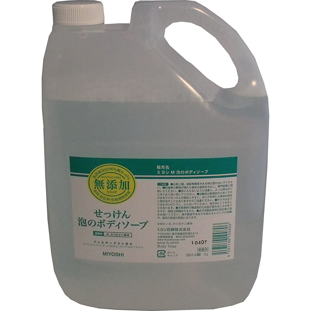 円形ヘクタールビクターミヨシ石鹸 業務用 無添加せっけん 泡のボディソープ 詰め替え用 5Lサイズ×4点セット