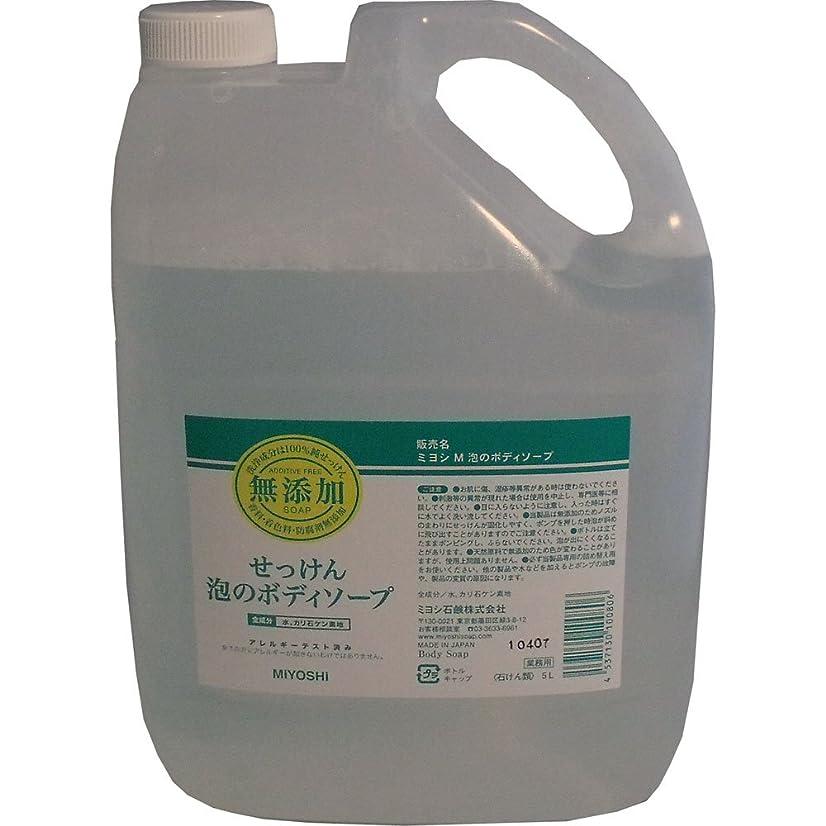 横に外部分類するミヨシ石鹸 業務用 無添加せっけん 泡のボディソープ 詰め替え用 5Lサイズ×4点セット