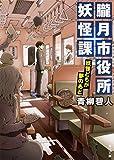 朧月市役所妖怪課 妖怪どもが夢のあと (角川文庫)