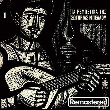 Ta Rempetika Tis Sotirias Bellou, Vol. 1 (Remastered)