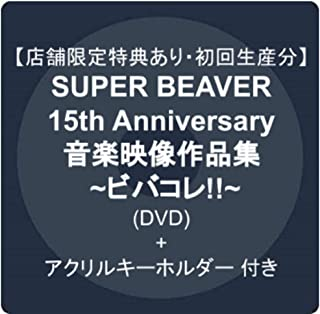 【店舗限定特典あり・初回生産分】SUPER BEAVER 15th Anniversary 音楽映像作品集 ~ビバコレ!!~ [DVD] + アクリルキーホルダー 付き