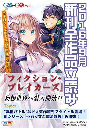 GA文庫&GAノベル2016年9月の新刊 全作品立読み(合本版) (GA文庫)