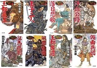 アルスラーン戦記(光文社文庫版)1-8巻 セット