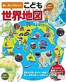 楽しく学んで力がつく こども世界地図