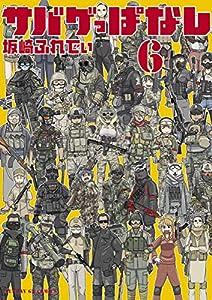 サバゲっぱなし(6) (サンデーGXコミックス)