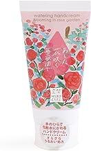 空想ウォータリングハンドクリーム あした花咲く薔薇園で