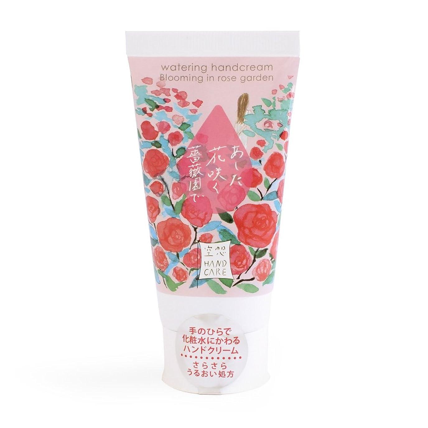 くつろぎ割り当て不和空想ウォータリングハンドクリーム あした花咲く薔薇園で