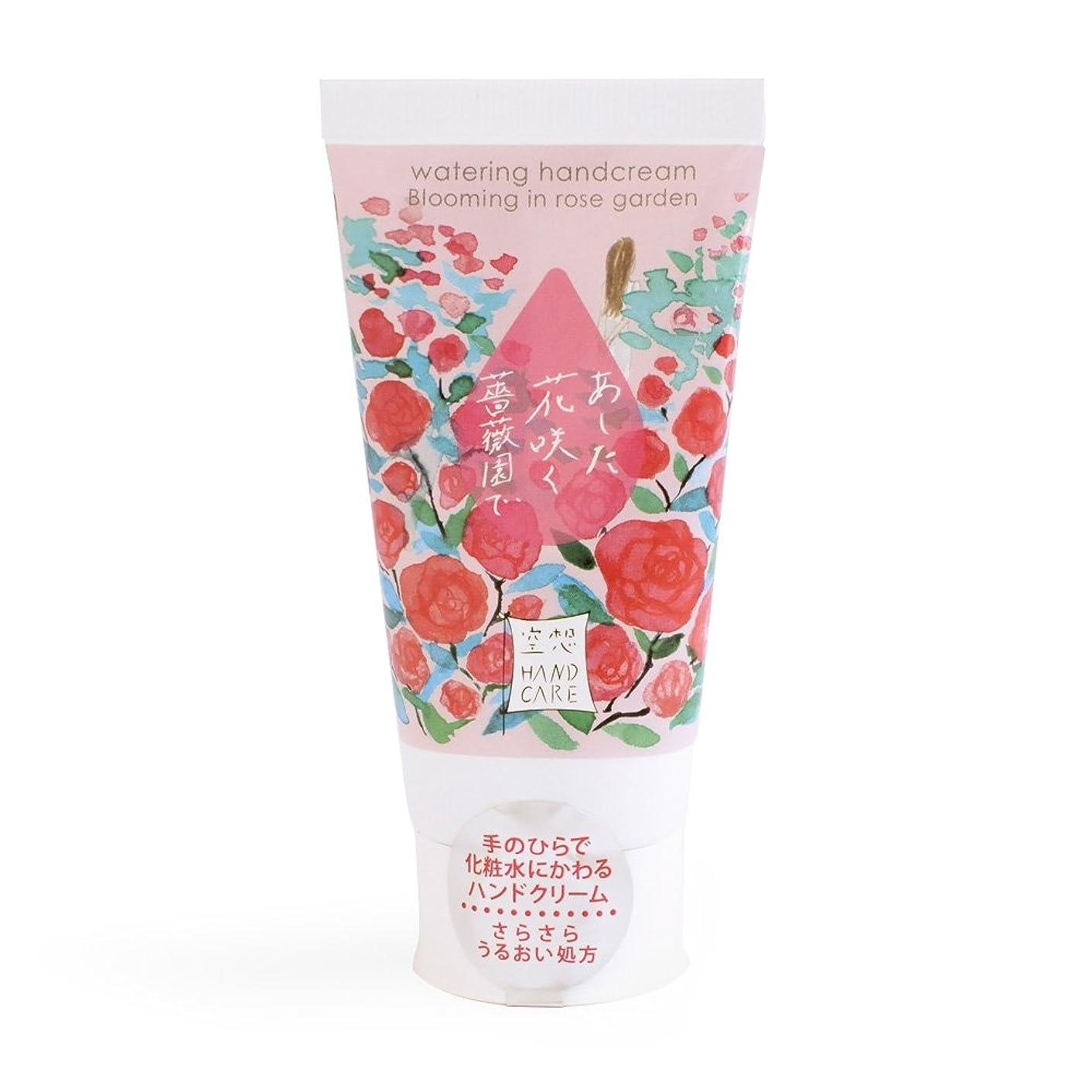 セマフォくさび批判的に空想ウォータリングハンドクリーム あした花咲く薔薇園で