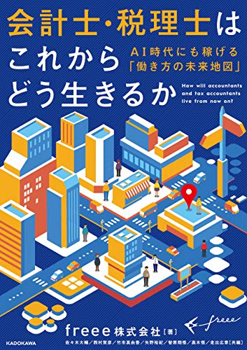 会計士・税理士はこれからどう生きるか AI時代にも稼げる「働き方の未来地図」