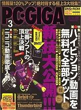 PC・GIGA (ピーシーギガ) 2009年 03月号 [雑誌]