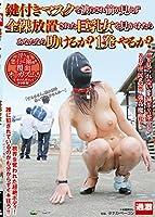 鍵付きマスクを被らされ前が見えず全裸放置された巨乳女を見かけたらあなたなら助けるか?1発やるか? [DVD]