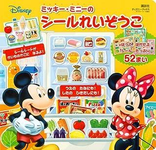 Disney ミッキー・ミニーの シールれいぞうこ (ディズニーブックス) (ディズニーシール絵本)