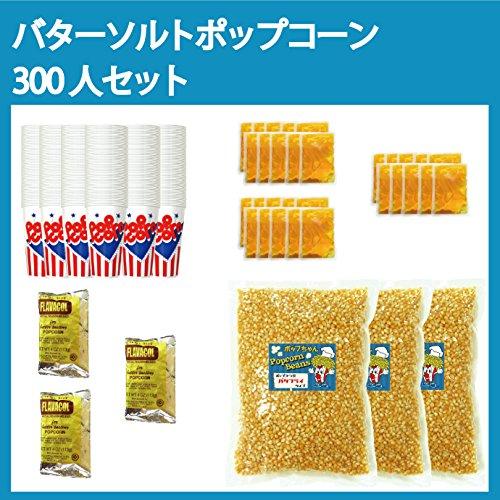【人数別セット】バターソルトポップコーン300人セット(バタフライ豆xココナッツオイル 黄・バター風味)18ozカップ付