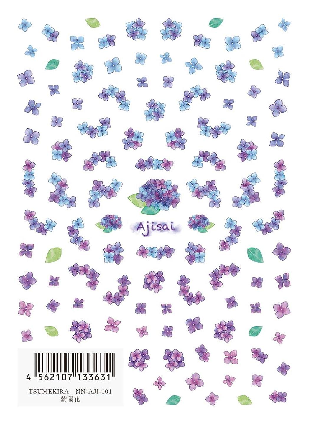 味付け振る舞い拡散する【ツメキラ】 紫陽花 ネイルシール