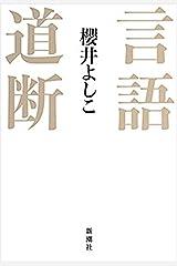 言語道断 Kindle版