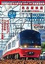 名古屋鉄道  みんなの鉄道DVDBOOKシリーズ